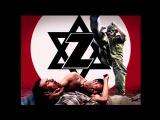 Планы еврея Гитлера сбываются.Еврейский фашизм.