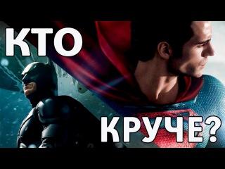 Бэтмен против Супермена: Кто круче?