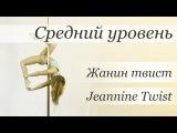 How to pole dance trick Jeannine Twist - pole dance tutorial Уроки pole dance - Жанин твист