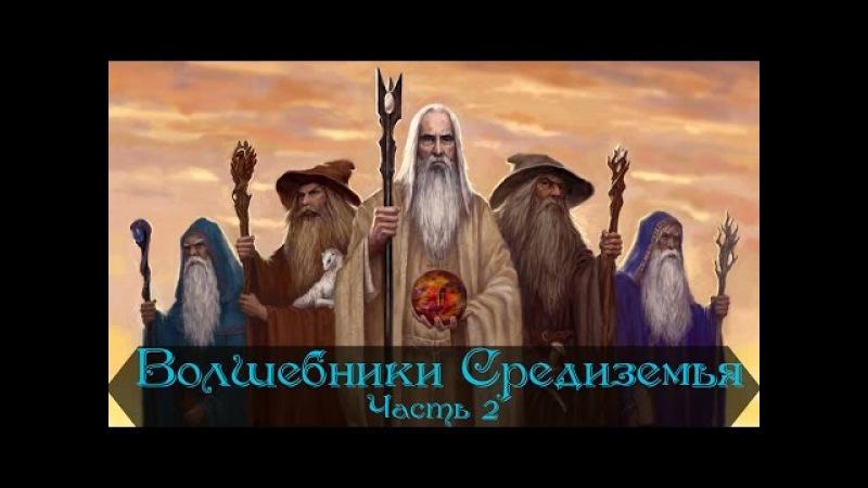 Волшебники Средиземья - Истари   Часть 2