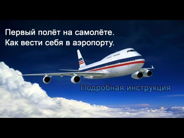 Первый полет на самолете. Как вести себя в аэропорту   ИНСТРУКЦИЯ  