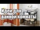 Идеи для ванной комнаты ДОМ ДИЗАЙН ИНТЕРЬЕР