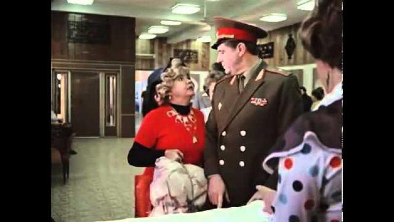 Москва слезам не верит — жена генерала