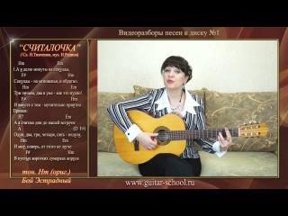 Уроки гитары для начинающих. Аккорды на баррэ. Считалочка Натали как играть на г ...