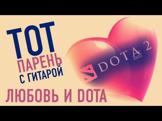 Юрий Хованский - Любовь и Dota