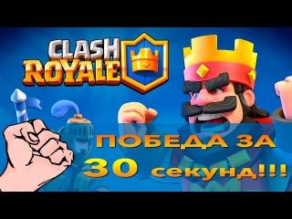 лучшая стратегия в clash royale