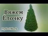 Вязание крючком. Вяжем Ёлочку. Crochet. Knit a Christmas tree.