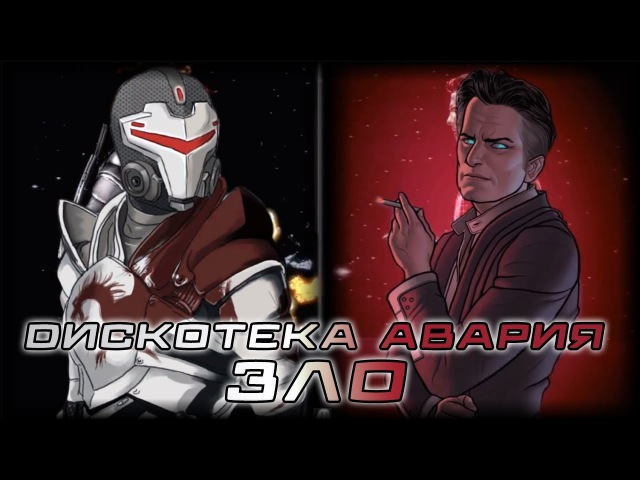 Mass Effect 3 | ♫ | Дискотека Авария - Зло | Evil - GMV Tribute