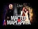 Мюзикл Мастер и Маргарита 2 акт 27.05.2015 г.Москва театр Русская песня