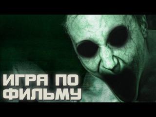 ИГРА ПО МОТИВАМ ФИЛЬМА / ПАРАНОРМАЛЬНОЕ ЯВЛЕНИЕ 3 (HORROR GAME)