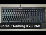 Corsair Gaming K70 RGB. Красиво, круто, дорого.