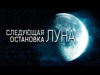 Следующая остановка: Луна