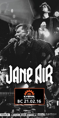 21/02 - Jane Air * Санкт-Петербург @ КУБРИК club