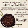 "Школа творчества ""Ручная Работа"" - мастер-класс"