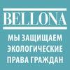 БЕЛЛОНА