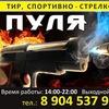 Sportivno-Strelkovy-Klub Pulya