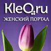 Kleo.ru