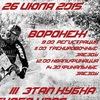 Кубок Хабаровского Края по Мини-ДХ. III Этап.