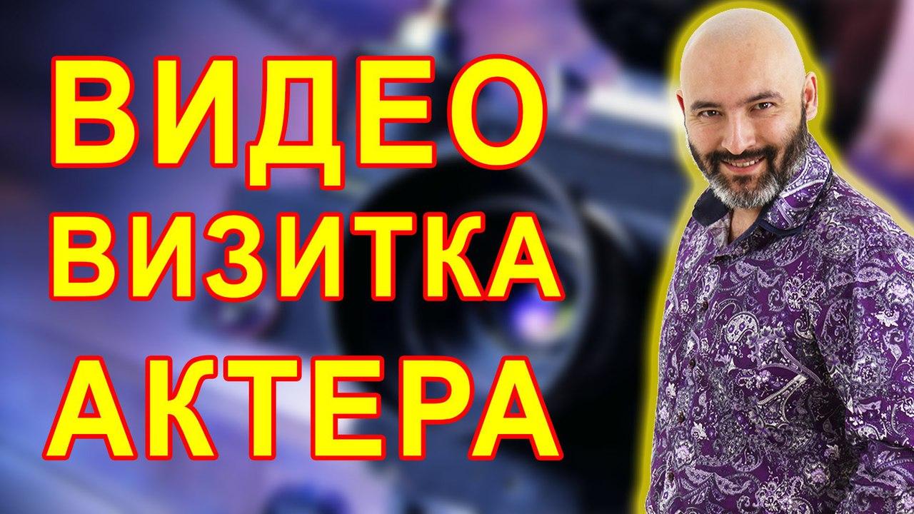 Афиша Москва Видеовизитка для актеров