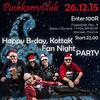 26.12.2015 Happy B-day, KottaK Fan Night Party!