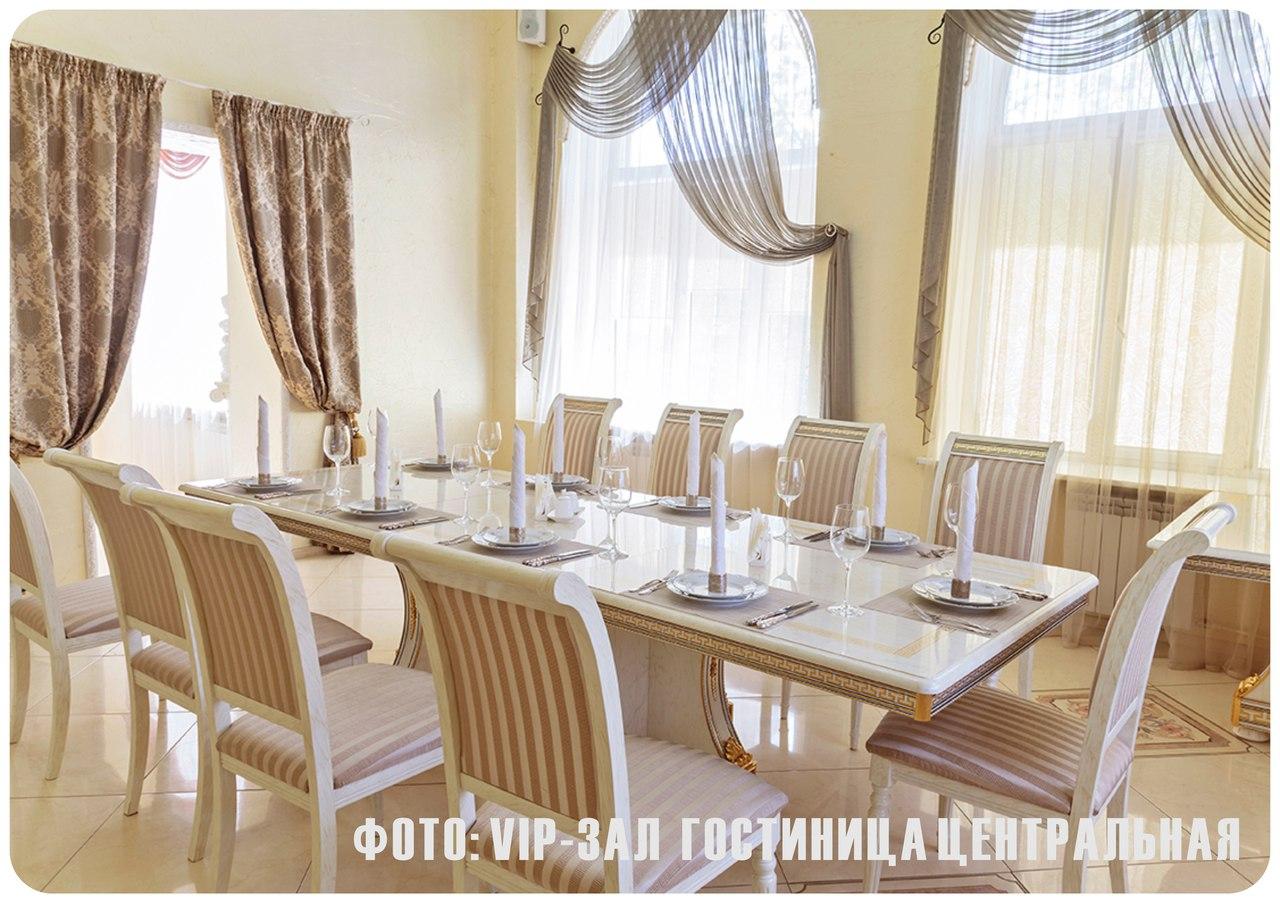 Гостиница Центральная VIP зал