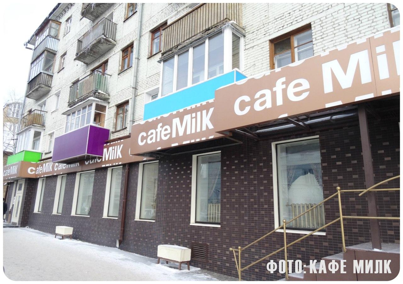 Кафе Milk