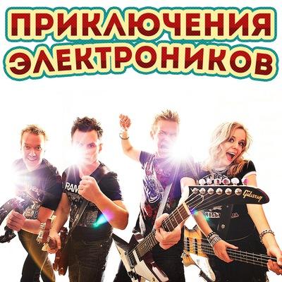 Концерт приключения электроников билеты ростов афиши театра горького