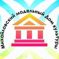 Михайловский модельный Дом культуры