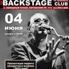 Василий К. & Интеллигенты 4 июня в Backstage