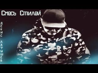 Смесь Стилей (Латышев Денис) - Подростки (Live) 2015, специально к альбому который выйдет в 2016 году