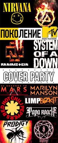 ✔ 25 июля: Cover Party Поколение Mtv