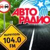 Авторадио Мариуполь 104FM