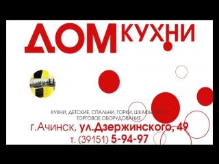 Дом Кухни Ачинск 8-908-215-94-97 Мебель на заказ