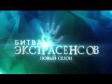 ПРЕМЬЕРА! «Битва экстрасенсов» - 16 сезон