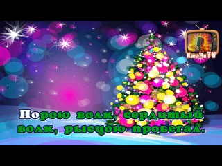 Караоке - В Лесу Родилась Ёлочка. Детская песня. Новый Год | Song for kids  Christmas tree Karaoke