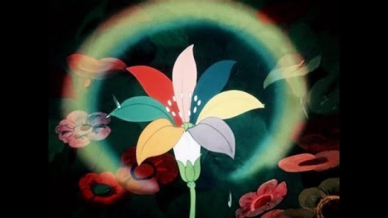 Цветик Семицветик мультфильм 1948