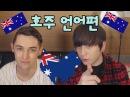데이브 [호주 영어 언어편 with 블레어] Learning Australian English with Blair