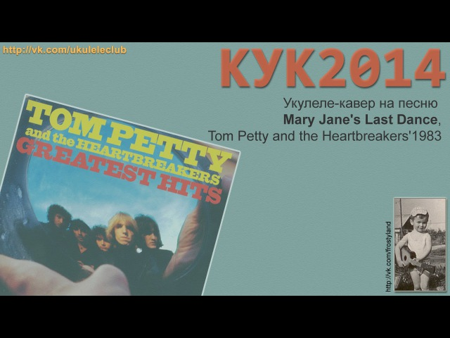 Ukulele cover for Mary Jane's Last Dance Tom Petty and The Heartbreakers 1983