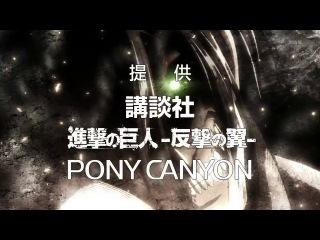 Атака Титанов - 13.5 Серия [озвучка KANSAI Studio] смотреть аниме онлайн бесплатно на Sibnet