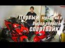 Первый мотоцикл Выбор первого спортбайка