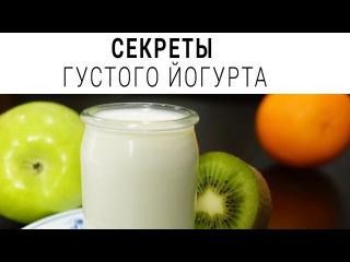 Как сделать густой йогурт. Рецепт. Йогурт  в домашних условиях