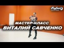 Виталий Савченко Мастер классы в Красноярске