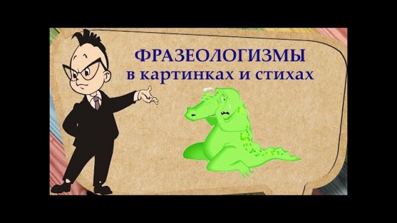 ФРАЗЕОЛОГИЗМЫ в картинках и стихах | Познавательное видео для детей