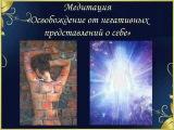 Медитация и Целительный сеанс Световой Косметики