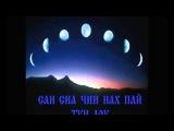 Тибетская мантра для похудения Молитва для похудения