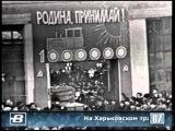 На Харьковском тракторном заводе выпущен миллионный трактор - ЦТ СССР 20/01/1967