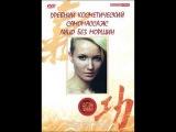 Цигун терапия:  Древний косметический самомассаж. Лицо без морщин (2005)