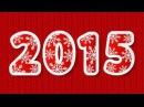 Крайон и Мастер Кираэль о 2015 годе
