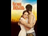 Сериал Катина любовь Сезон 1 Серия 5