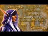 WarCraft История мира Warcraft. Глава 39 Основание Кель'Таласа и Тролльские Войны